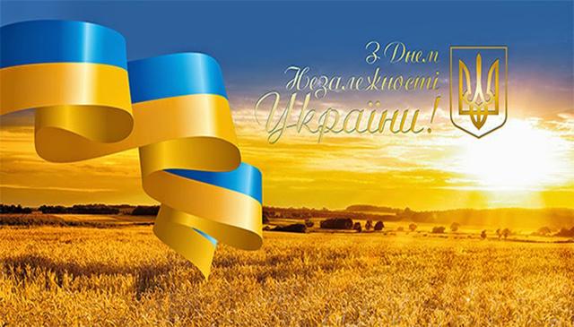 Поздравление с днём независимости украины в прозе